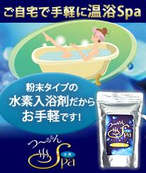 ご自宅で手軽に簡単Spa!粉末タイプの水素入浴剤だからお手軽です!つ~るるん水素Spa
